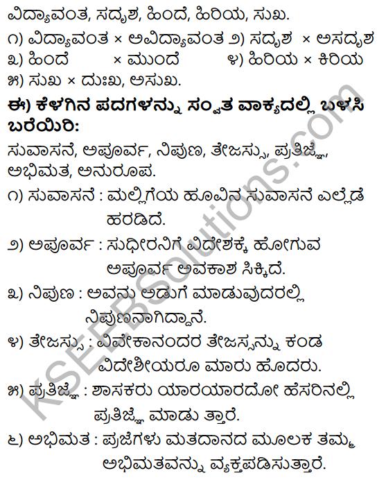 Tili Kannada Text Book Class 9 Solutions Gadya Chapter 8 Bhishma Pratigya 17