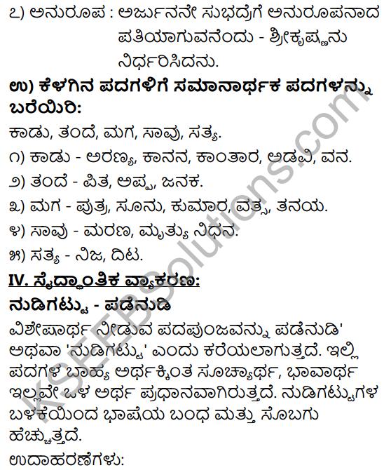 Tili Kannada Text Book Class 9 Solutions Gadya Chapter 8 Bhishma Pratigya 18