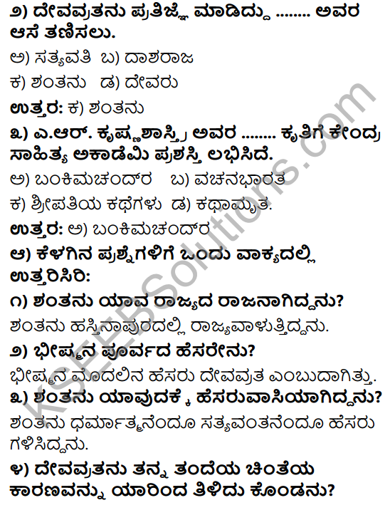 Tili Kannada Text Book Class 9 Solutions Gadya Chapter 8 Bhishma Pratigya 2