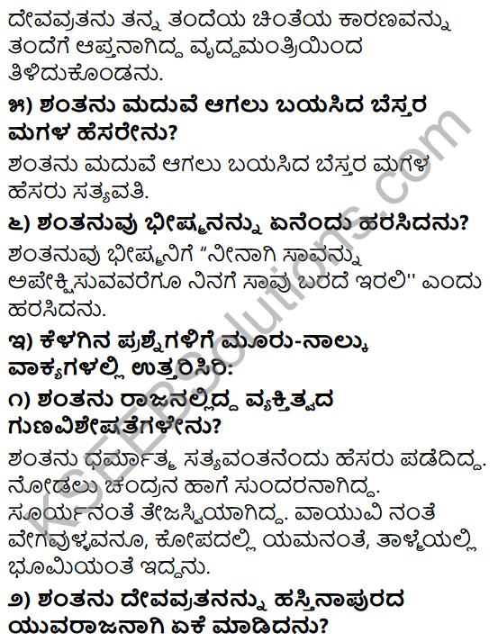 Tili Kannada Text Book Class 9 Solutions Gadya Chapter 8 Bhishma Pratigya 3