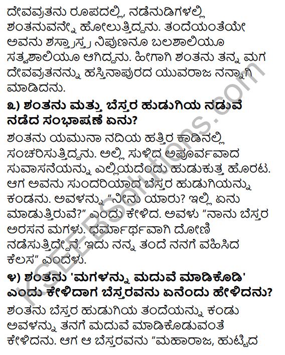 Tili Kannada Text Book Class 9 Solutions Gadya Chapter 8 Bhishma Pratigya 4
