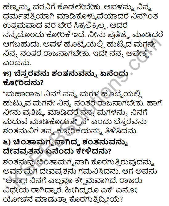 Tili Kannada Text Book Class 9 Solutions Gadya Chapter 8 Bhishma Pratigya 5