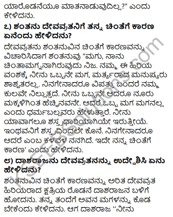 Tili Kannada Text Book Class 9 Solutions Gadya Chapter 8 Bhishma Pratigya 6
