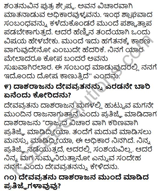 Tili Kannada Text Book Class 9 Solutions Gadya Chapter 8 Bhishma Pratigya 7