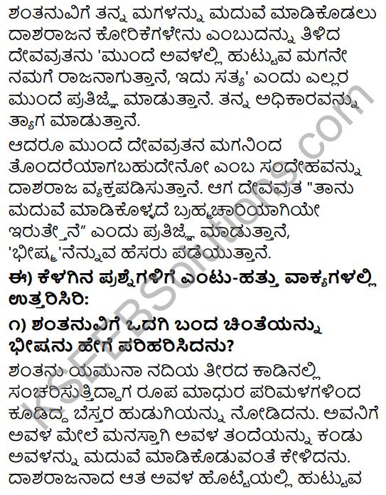 Tili Kannada Text Book Class 9 Solutions Gadya Chapter 8 Bhishma Pratigya 8