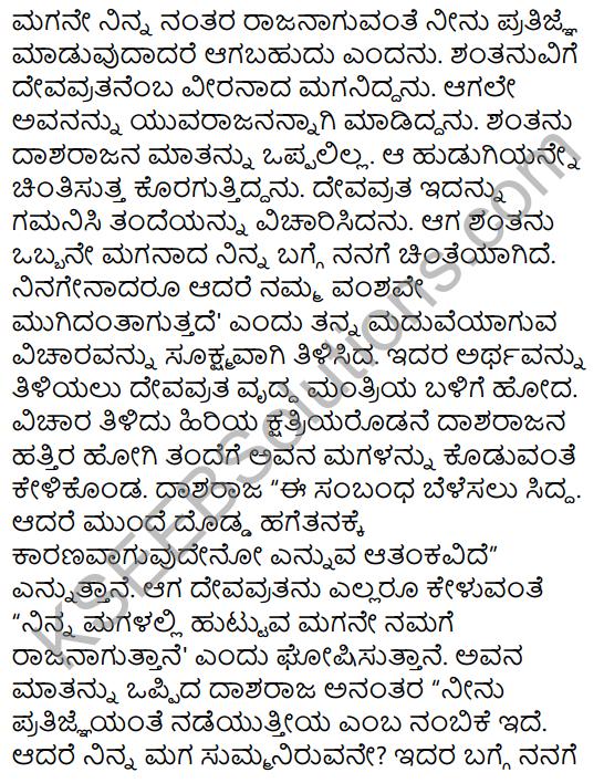 Tili Kannada Text Book Class 9 Solutions Gadya Chapter 8 Bhishma Pratigya 9