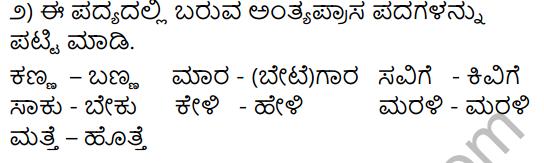 Tili Kannada Text Book Class 9 Solutions Padya Chapter 1 Belagu Jaava 11