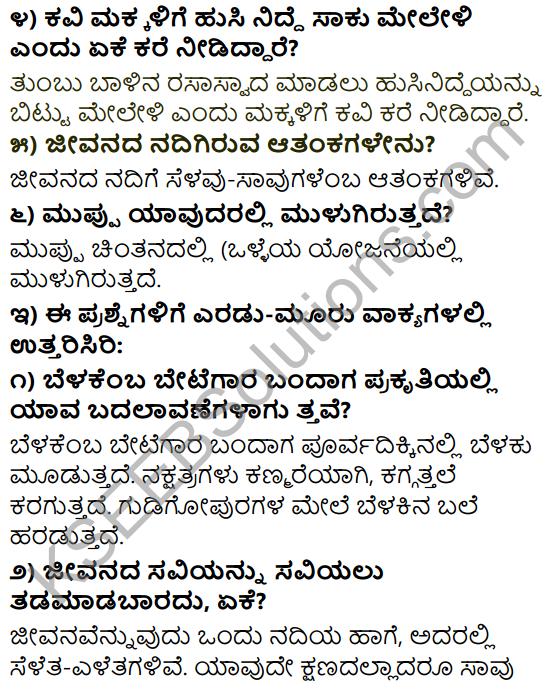 Tili Kannada Text Book Class 9 Solutions Padya Chapter 1 Belagu Jaava 3