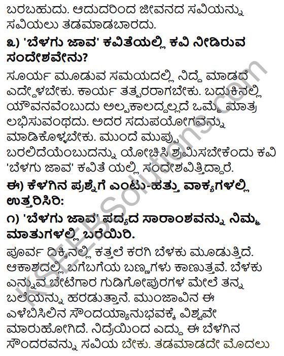 Tili Kannada Text Book Class 9 Solutions Padya Chapter 1 Belagu Jaava 4