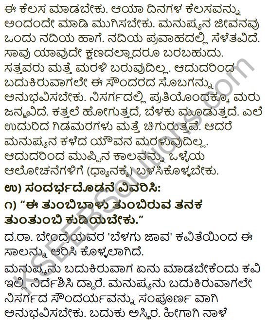 Tili Kannada Text Book Class 9 Solutions Padya Chapter 1 Belagu Jaava 5