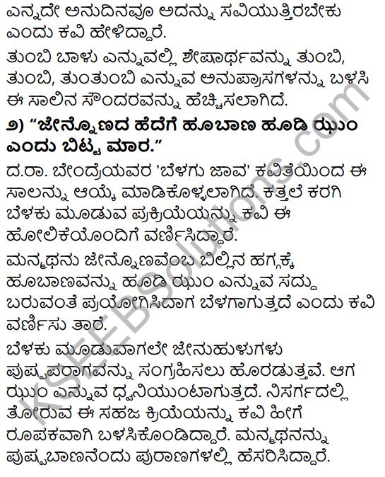 Tili Kannada Text Book Class 9 Solutions Padya Chapter 1 Belagu Jaava 6