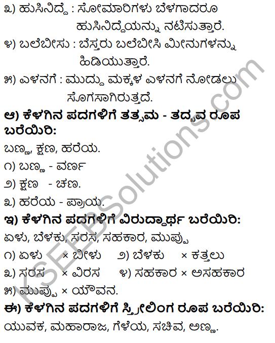 Tili Kannada Text Book Class 9 Solutions Padya Chapter 1 Belagu Jaava 9