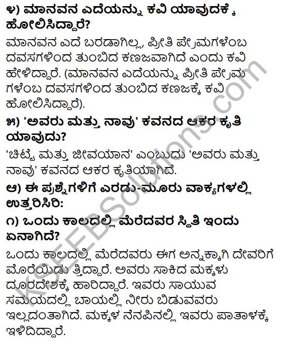 Tili Kannada Text Book Class 9 Solutions Padya Chapter 3 Avaru Mattu Naavu 2