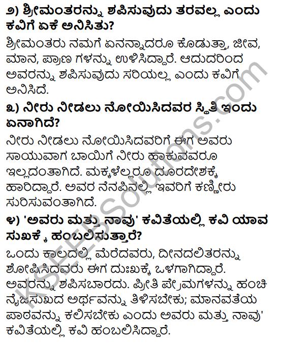 Tili Kannada Text Book Class 9 Solutions Padya Chapter 3 Avaru Mattu Naavu 3