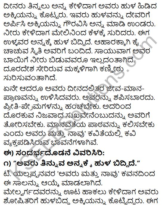 Tili Kannada Text Book Class 9 Solutions Padya Chapter 3 Avaru Mattu Naavu 5