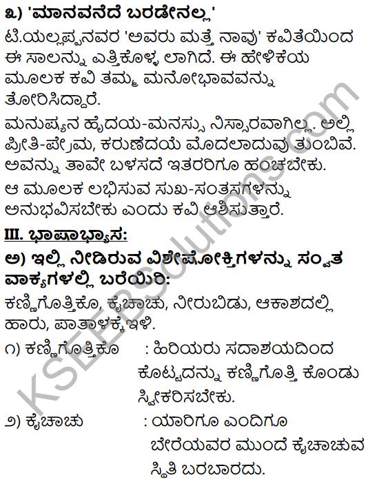 Tili Kannada Text Book Class 9 Solutions Padya Chapter 3 Avaru Mattu Naavu 7
