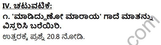 Tili Kannada Text Book Class 9 Solutions Padya Chapter 3 Avaru Mattu Naavu 9