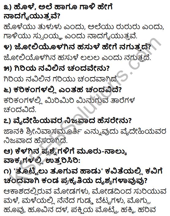 Tili Kannada Text Book Class 9 Solutions Padya Chapter 4 Tottilu Tuguva Hadu 2