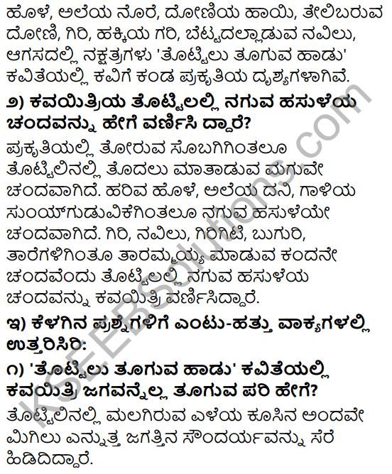 Tili Kannada Text Book Class 9 Solutions Padya Chapter 4 Tottilu Tuguva Hadu 3