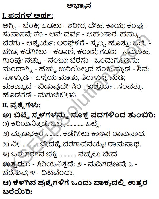 Tili Kannada Text Book Class 9 Solutions Padya Chapter 7 Vachanagalu 1