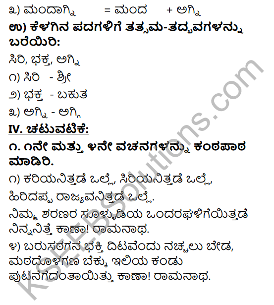 Tili Kannada Text Book Class 9 Solutions Padya Chapter 7 Vachanagalu 10