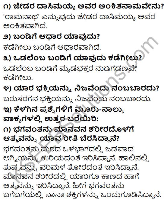 Tili Kannada Text Book Class 9 Solutions Padya Chapter 7 Vachanagalu 2