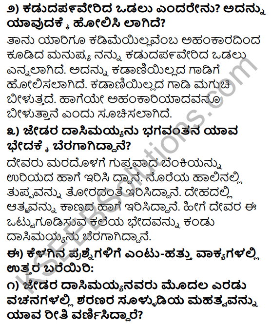 Tili Kannada Text Book Class 9 Solutions Padya Chapter 7 Vachanagalu 3