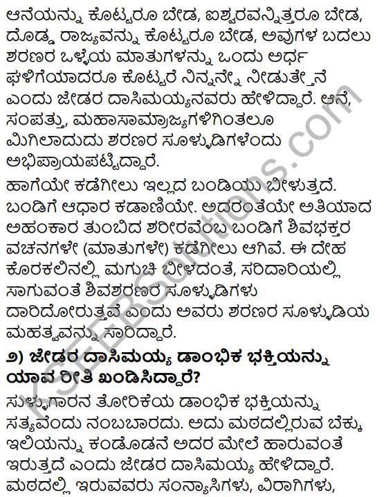 Tili Kannada Text Book Class 9 Solutions Padya Chapter 7 Vachanagalu 4