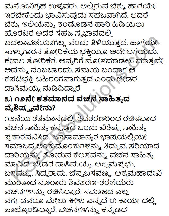 Tili Kannada Text Book Class 9 Solutions Padya Chapter 7 Vachanagalu 5