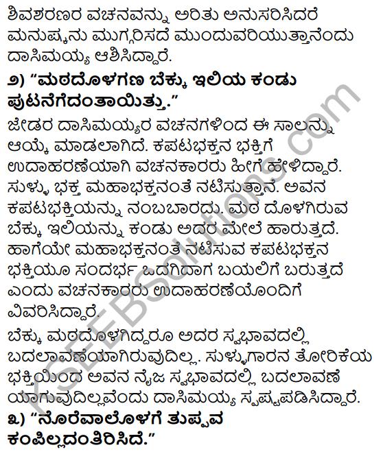 Tili Kannada Text Book Class 9 Solutions Padya Chapter 7 Vachanagalu 7