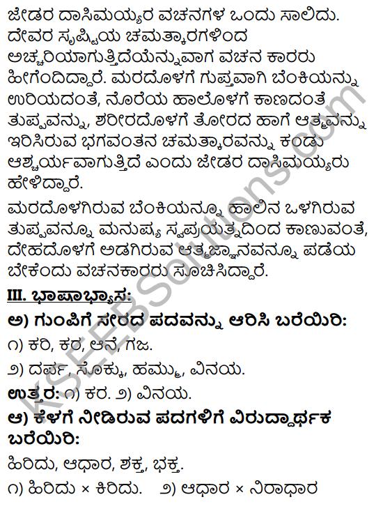 Tili Kannada Text Book Class 9 Solutions Padya Chapter 7 Vachanagalu 8