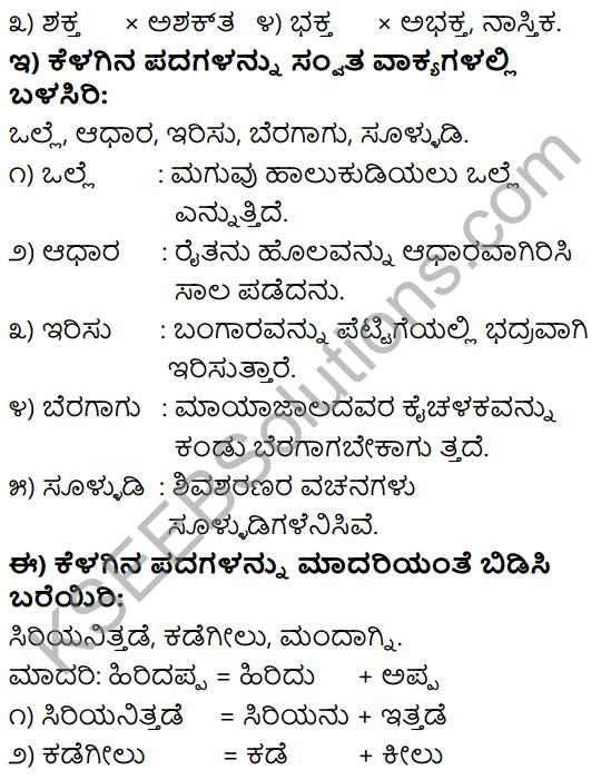 Tili Kannada Text Book Class 9 Solutions Padya Chapter 7 Vachanagalu 9