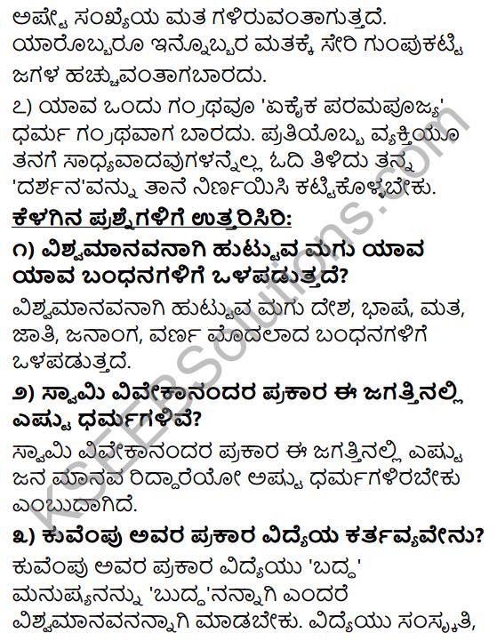 Tili Kannada Text Book Class 9 Solutions Puraka Odu Chapter 1 Kuvempu Avara Vishwamanava Sandesha 2