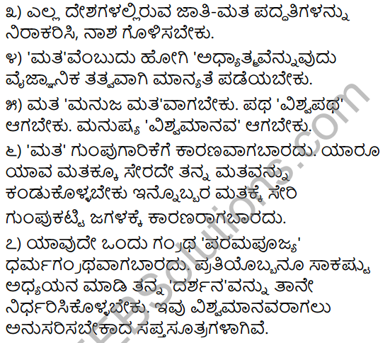 Tili Kannada Text Book Class 9 Solutions Puraka Odu Chapter 1 Kuvempu Avara Vishwamanava Sandesha 5