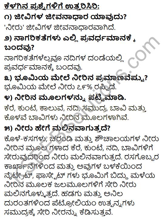 Tili Kannada Text Book Class 9 Solutions Puraka Odu Chapter 2 Neerina Mahatva Mattu Malinya 1