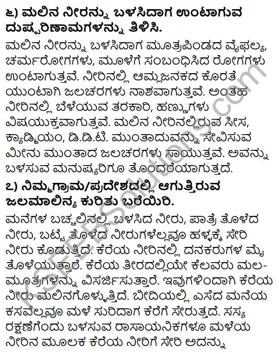 Tili Kannada Text Book Class 9 Solutions Puraka Odu Chapter 2 Neerina Mahatva Mattu Malinya 2