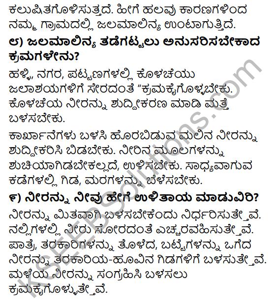 Tili Kannada Text Book Class 9 Solutions Puraka Odu Chapter 2 Neerina Mahatva Mattu Malinya 3