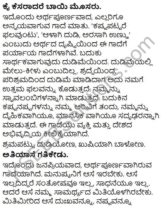 Tili Kannada Text Book Class 9 Solutions Rachana Bhaga Gadegala Vistarane 1