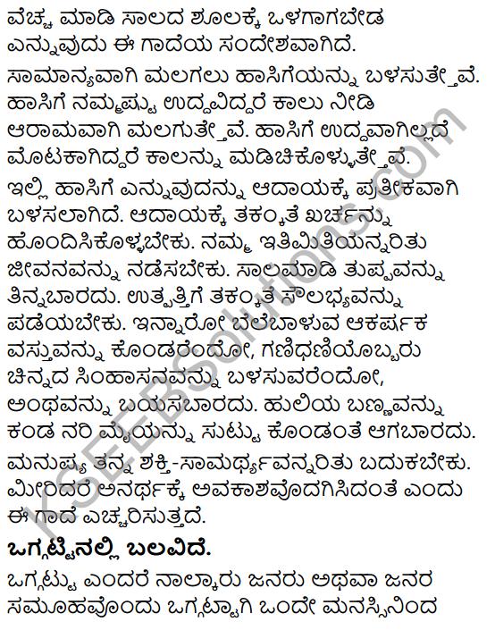 Tili Kannada Text Book Class 9 Solutions Rachana Bhaga Gadegala Vistarane 10