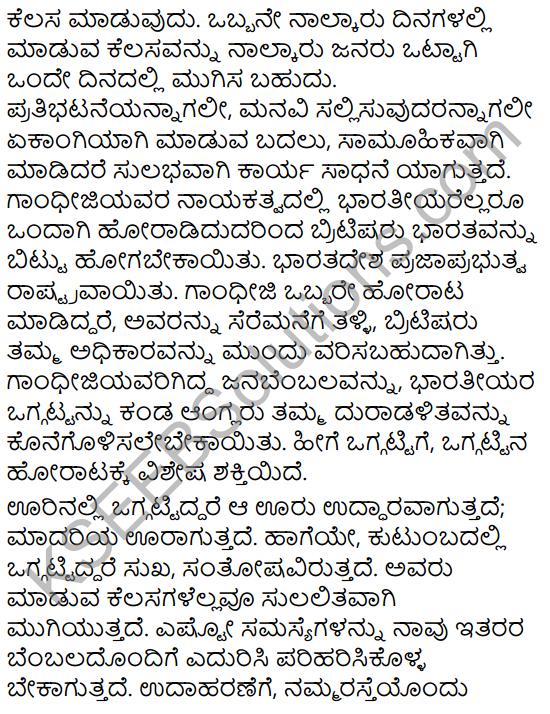 Tili Kannada Text Book Class 9 Solutions Rachana Bhaga Gadegala Vistarane 11