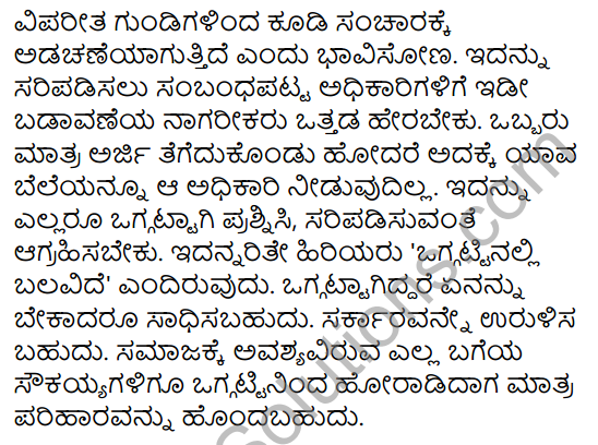Tili Kannada Text Book Class 9 Solutions Rachana Bhaga Gadegala Vistarane 12