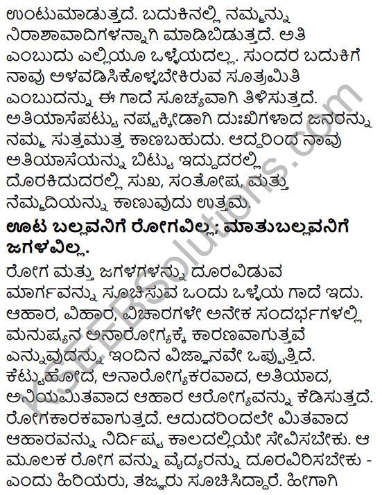 Tili Kannada Text Book Class 9 Solutions Rachana Bhaga Gadegala Vistarane 2