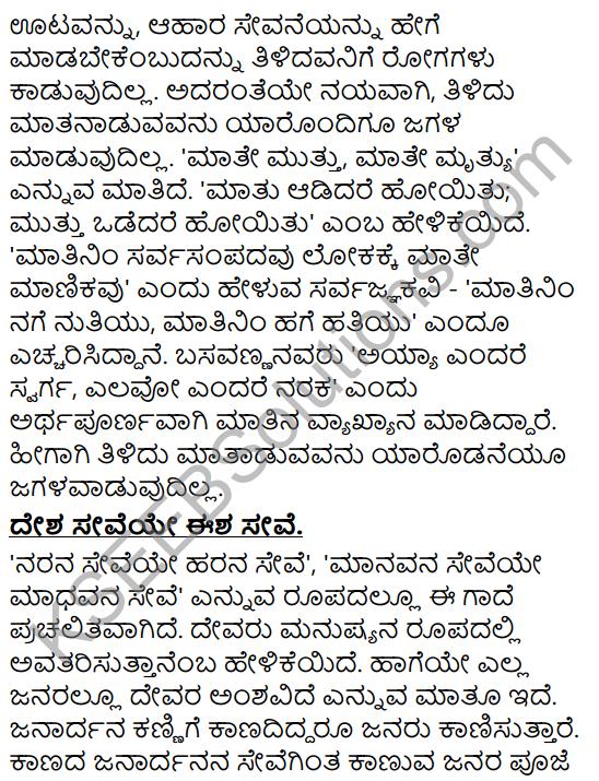 Tili Kannada Text Book Class 9 Solutions Rachana Bhaga Gadegala Vistarane 3