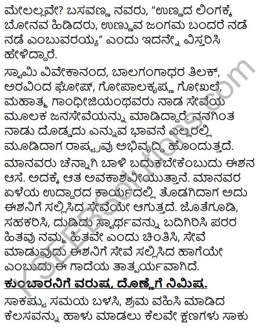 Tili Kannada Text Book Class 9 Solutions Rachana Bhaga Gadegala Vistarane 4