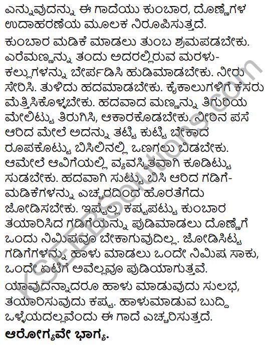 Tili Kannada Text Book Class 9 Solutions Rachana Bhaga Gadegala Vistarane 5