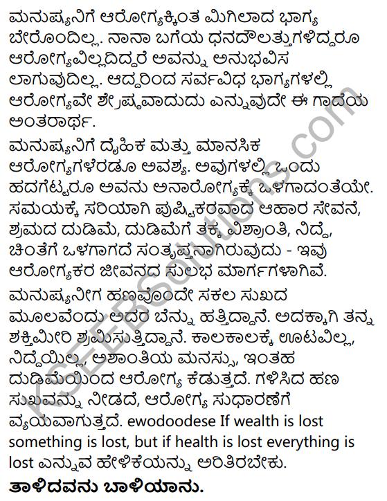 Tili Kannada Text Book Class 9 Solutions Rachana Bhaga Gadegala Vistarane 6