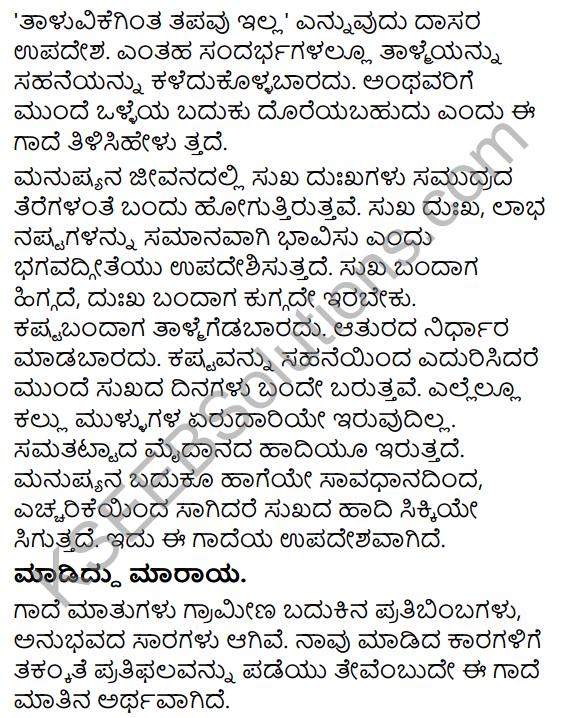 Tili Kannada Text Book Class 9 Solutions Rachana Bhaga Gadegala Vistarane 7