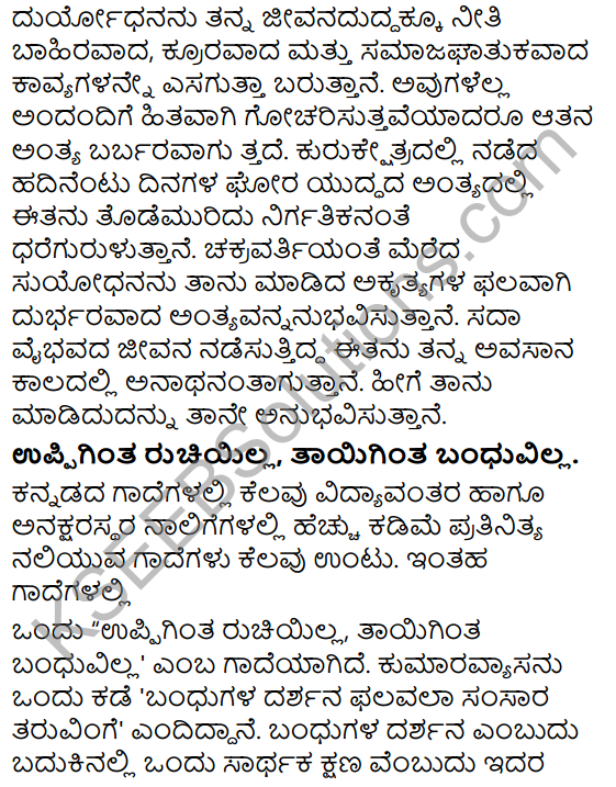 Tili Kannada Text Book Class 9 Solutions Rachana Bhaga Gadegala Vistarane 8