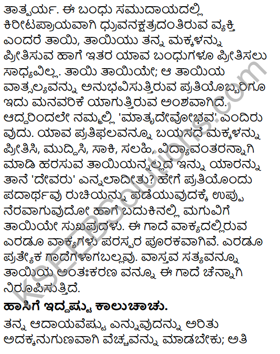 Tili Kannada Text Book Class 9 Solutions Rachana Bhaga Gadegala Vistarane 9