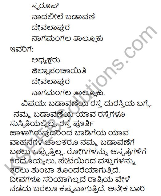 Tili Kannada Text Book Class 9 Solutions Rachana Bhaga Patralekhana 10